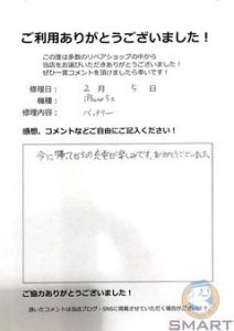 20160205_5s_BT