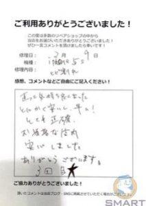 20160209_5s_fp