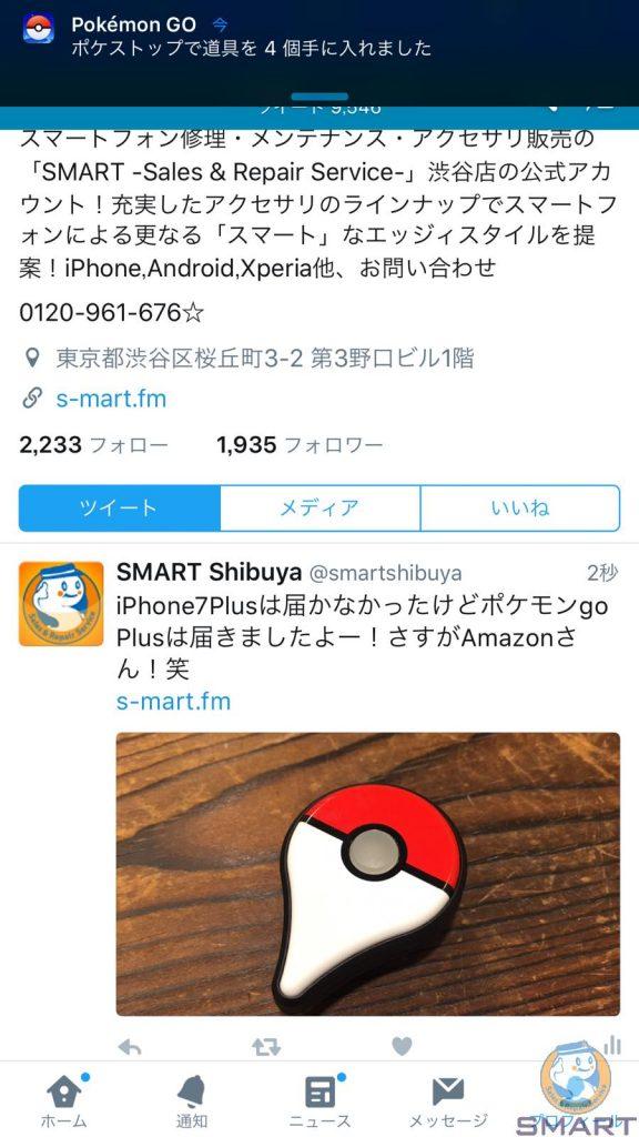 pokemongoplus_op11
