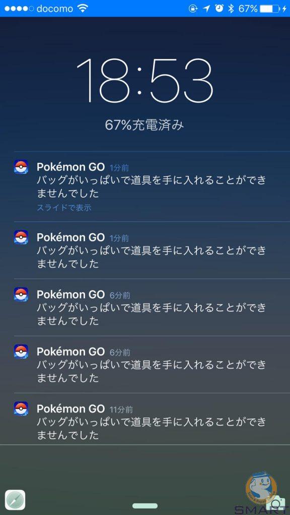 pokemongoplus_op12