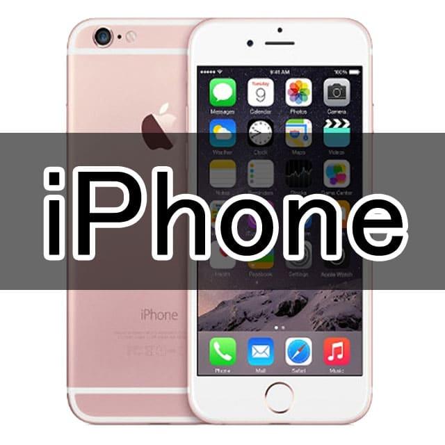 iPhoneの修理についてはこちら