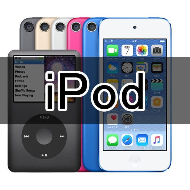 iPodの修理についてはこちら