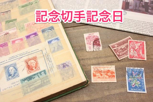 記念切手記念日