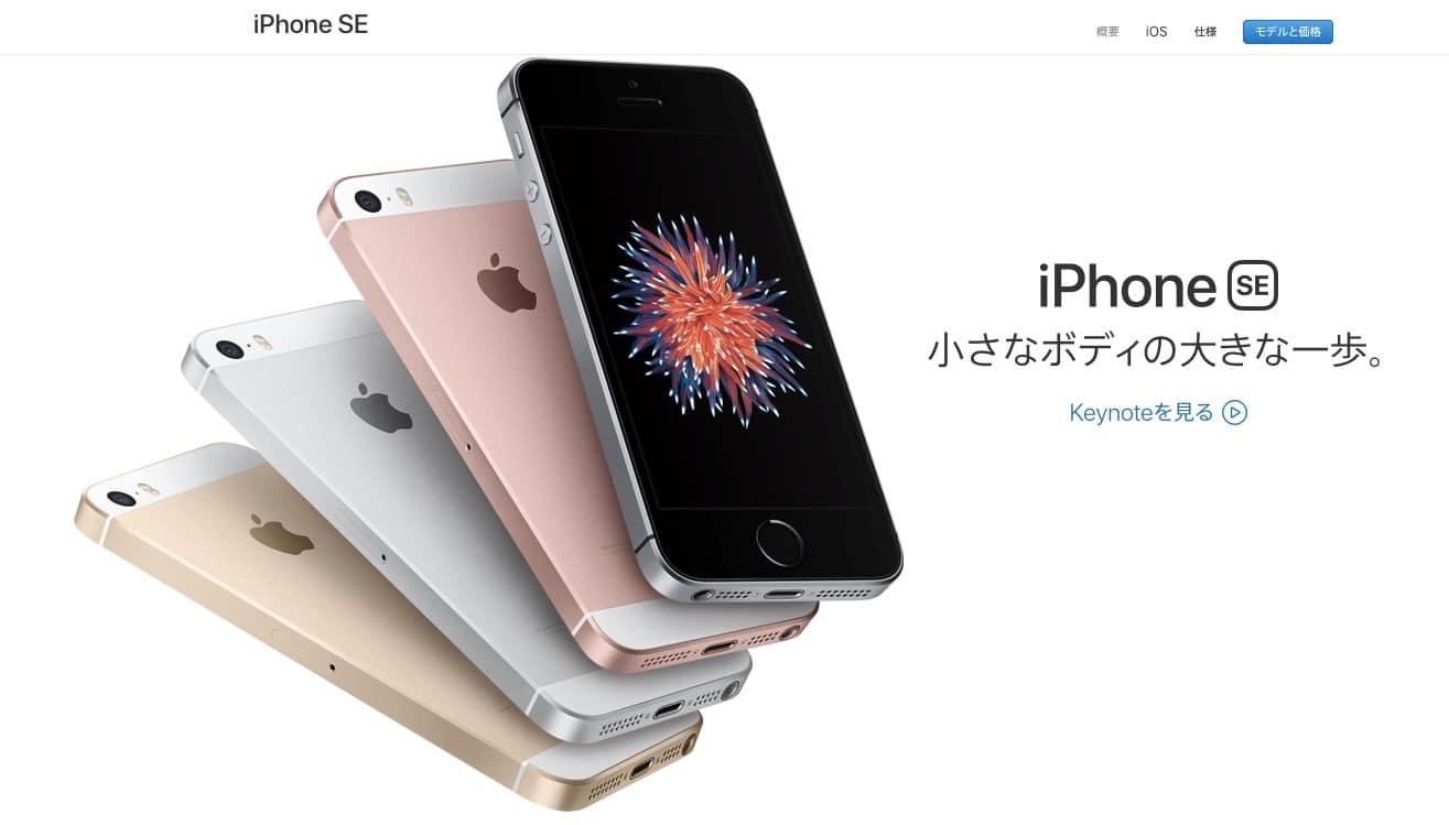 iPhoneSE32GB、128GB登場!