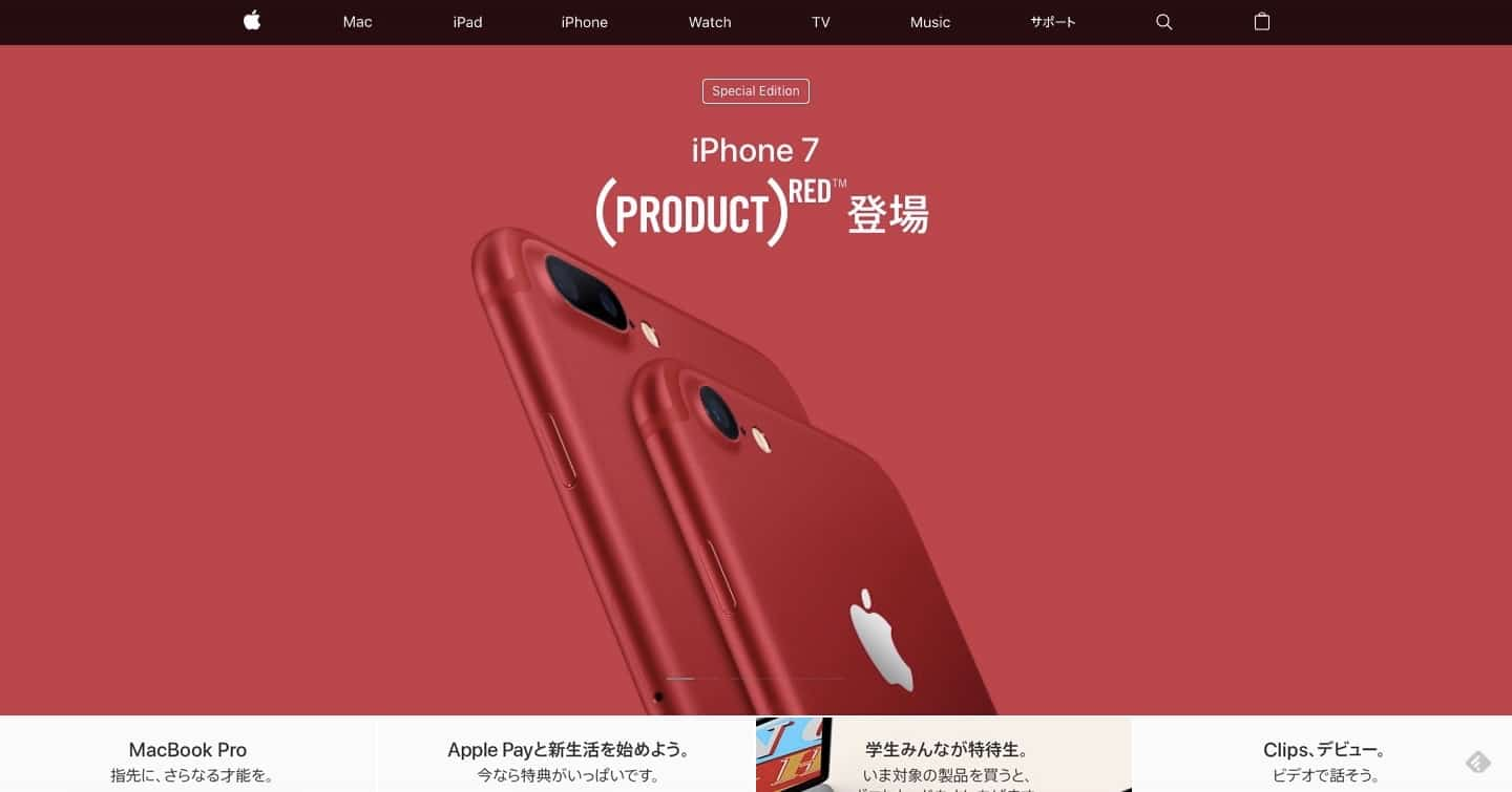 apple_iphone7_productred