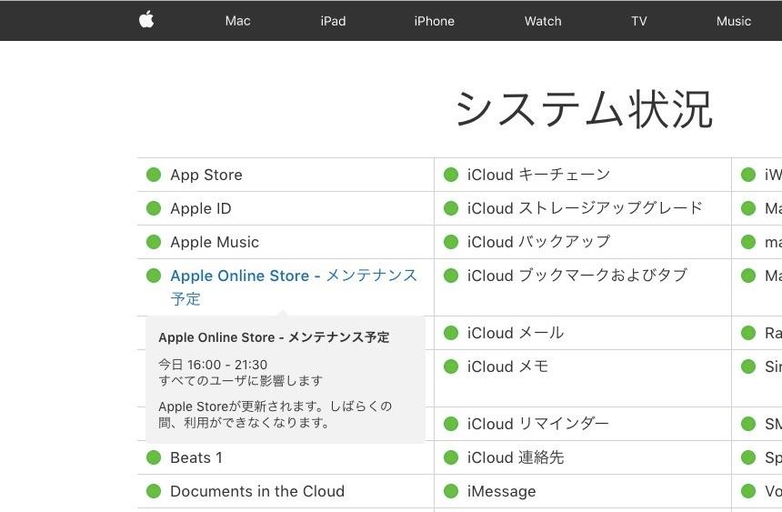新型iPad発表?アップルストアがメンテナンスへ!