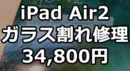 【iPad Air2】落としてガラスが割れてしまった!【フロントパネル交換:34,800円】