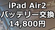 【iPad Air2】バッテリーの膨張で画面に隙間が出来ている!【バッテリー交換:14,800円】