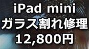 【iPad mini】落としてガラスが割れてしまった!【フロントパネル交換:12,800円】