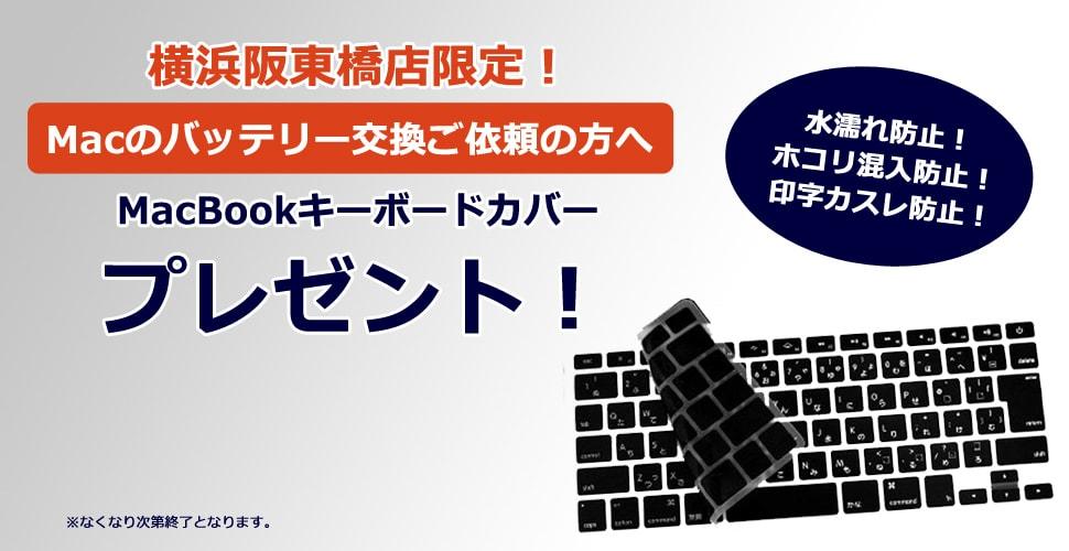 横浜阪東橋店のMacBookバッテリー交換プレゼント