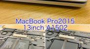 【MacBook Pro】バッテリー交換!!膨張によって閉まらない!!【バッテリー交換:17,800円】