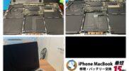 MacBook Pro13inch 2017 model A1708のバッテリー交換依頼