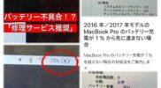 2016年/2017年モデルのMacBook Proバッテリー1%・・・