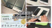 【ガラスコーティング】スマホフルガラスコーティング☆