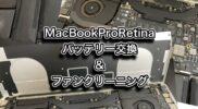 【MacBookPro】 バッテリー交換&ファンクリーニング